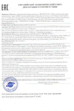 Декларация — печи для фьюзинга и моллирования стекла