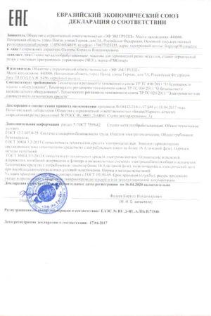 Декларация — станки металлообрабатывающие