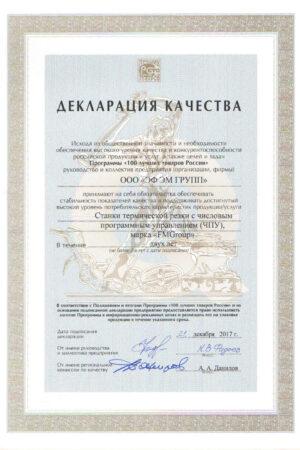 Декларация качества «100 лучших товаров России»