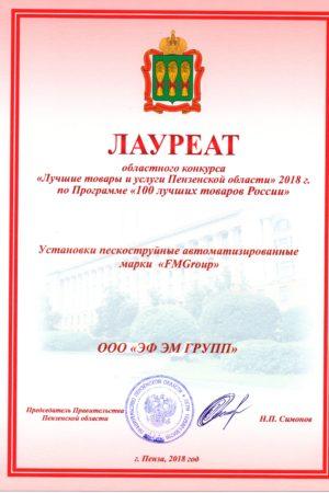 Диплом «100 лучших товаров России»