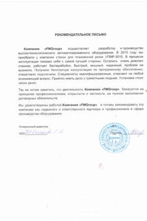 Отзыв ИП Конькова Г.А