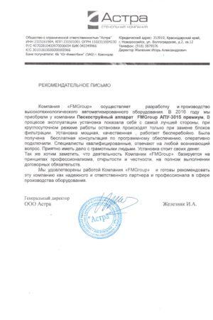 Отзыв ООО Астра