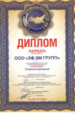 Диплом в номинации «Станкостроение»