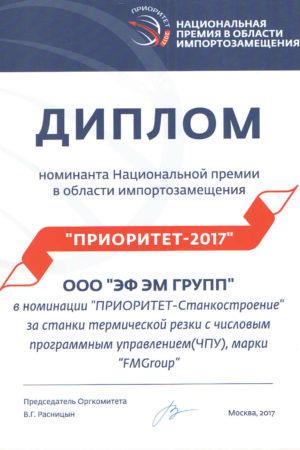 Диплом национальной премии «Приоритет-2017»