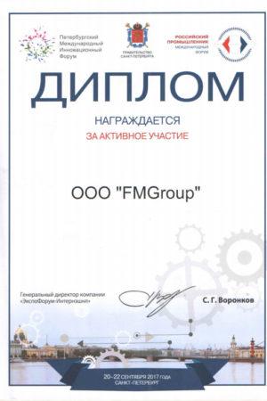 Диплом международного форума «Российский промышленник»