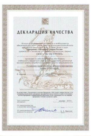 Декларация 100 лучших товаров АПУ