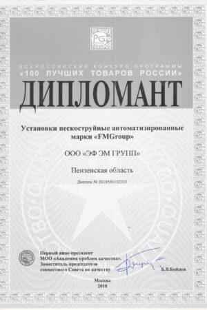 Диплом 100 лучших товаров АПУ