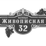 Адресная табличка «Виноград»