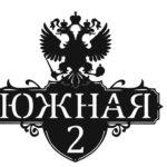 Адресная табличка «Герб»