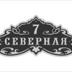 Адресная табличка «Мороз»